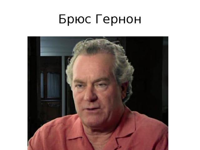 Брюс Гернон