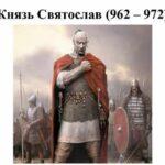 Княжение Святослава Игоревича