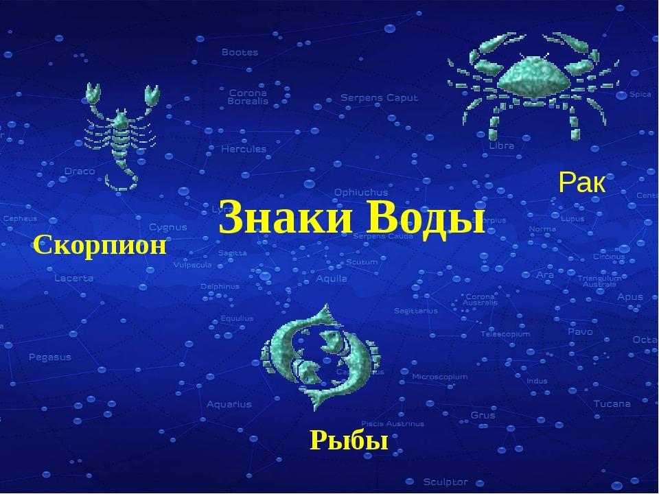 Знаки воды Рак, Скорпион и Рыбы