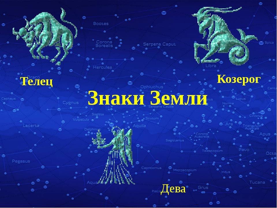 Знаки земли Козерог, Телец, Дева