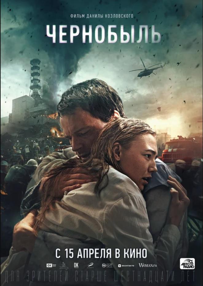 Постер фильма чернобыль 2021