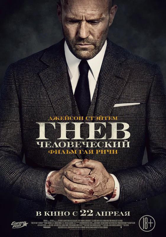 Фильм Гнев человеческий постер
