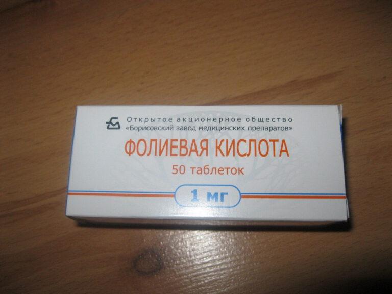 Фолиевая кислота для чего нужна. Витамин B9 функции